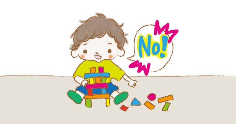 「No!」という男の子
