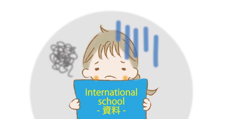 インターナショナルスクールの資料を読むママ
